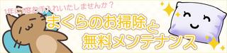makurasouji-000.jpg